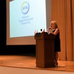 10 конференция АТА