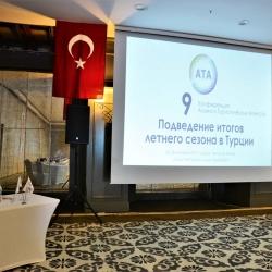 9 конференция АТА